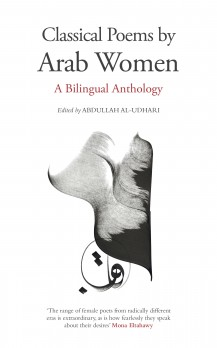 Classical Poems by Arab Women: A Bilingual Anthology