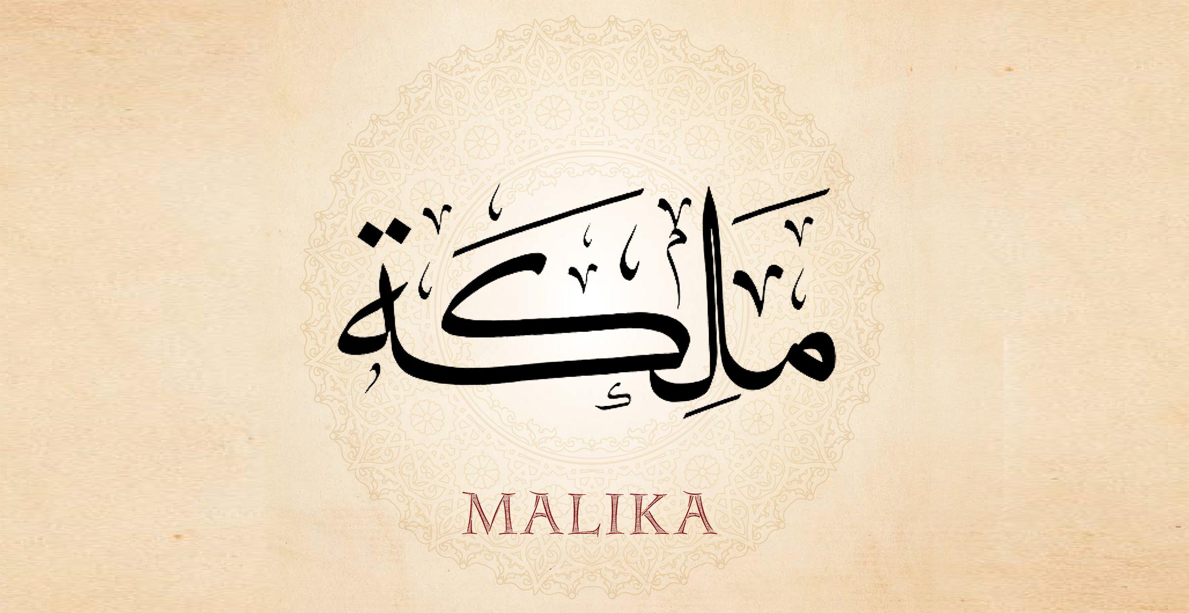 Malika (Queen) - AramcoWorld